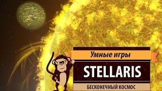 Stellaris Обзор игры и рецензия