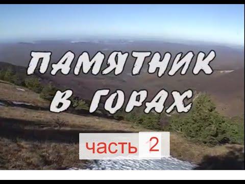 """КРЫМ Фильм """"Памятник в горах"""". часть 2"""