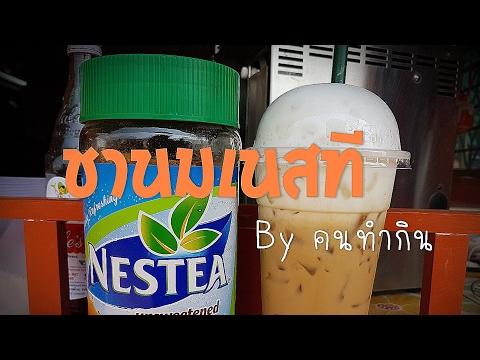 วิธีชงชานมเนสทีเย็นให้อร่อย ทำง่าย ๆ  By คนทำกิน