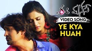 Ee Manase Movie Full Video Songs || Ye Kya Huah Full Video Song || G Kishan Prasad, Deepika Das