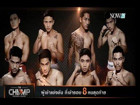 The Champ สังเวียนศิษย์ปั้น ยอดมวยไทย EP.9 (29 พ.ย. 58)