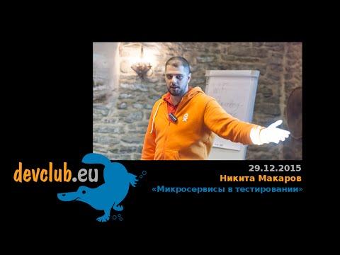 2015.12.29 Никита Макаров - Микросервисы для автоматизации тестирования («Одноклассники»)