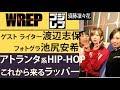 ゴジレプ 2018.03.29 須藤凜々花 渡辺志保 池尻安希 DJ yanatake
