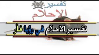 في رؤيا فأر Tafsir Al Ahlam