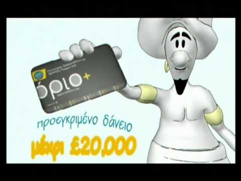 Bank of Cyprus - Credit card / Orio