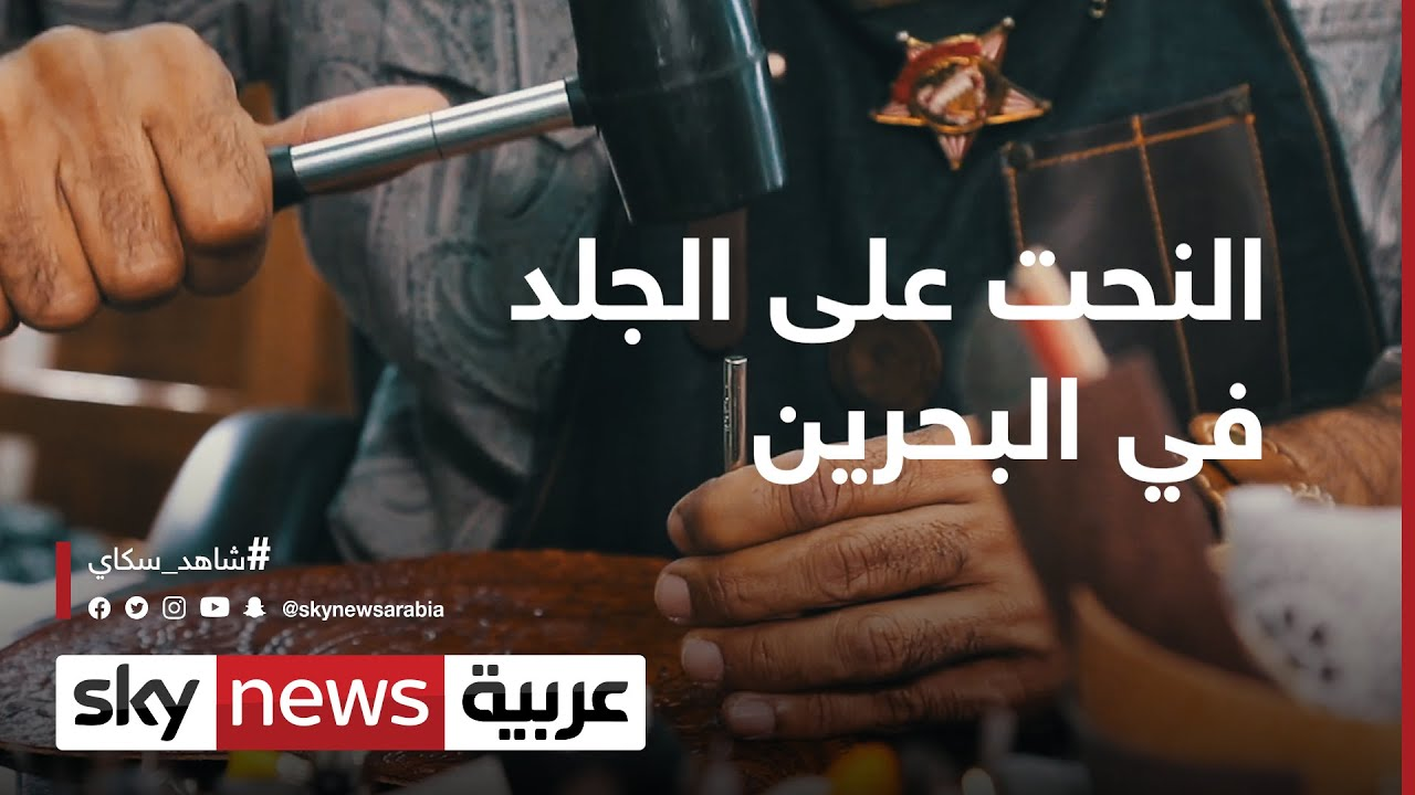 النحت على الجلد في البحرين | #شاهد_سكاي  - نشر قبل 2 ساعة