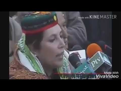 Pakistan People Party Song.  Sardar Nadir Aslam Leghari MPA Dera Ghazi Khan Pp244