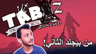 تابز الزومبي: معركه ضد الزومبي العملاق! Live TABZ