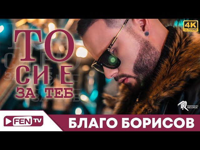 BLAGO BORISOV - To si e za teb / БЛАГО БОРИСОВ - То си е за теб