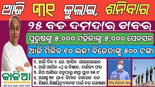 31 July 2021 | odisha news | Rourkela,kendujhar,ganjam,cuttack,khordha | kalia yojana 2nd 3rd list