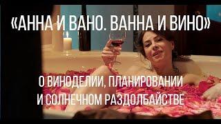Анна и Вано. Ванна и Вино (реж. Алекс Некто)   короткометражный фильм