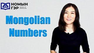 Mongolian Language: Numbers In Mongolian (1-100)