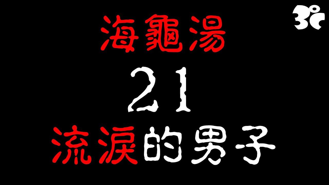 【三度海龜湯21集】流淚的男子