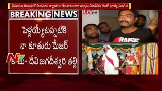 Srinivas Reddy 3rd Wife Devi Jagadeeswari Face To Face || Srinivas Reddy 3 Marriages Case || NTV