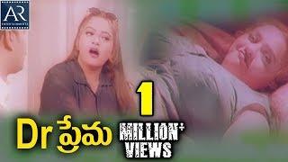 Repeat youtube video Dr Prema Telugu Full Length Movie | Reshma, Sharmila | AR Entertainments