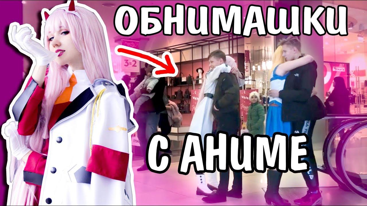 ПРАНК: АНИМЕ ОБНИМАЮТ ПАРНЕЙ! Реакция на косплей  / Anime PRANK