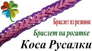 Браслет на рогатке, Коса русалки, видео урок плетения 4. ♣Klementina Loom♣