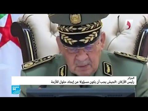 الفريق أحمد قايد صالح: -الجيش يجب أن يكون مسؤولا عن إيجاد حلول للأزمة التي تشهدها الجزائر-  - نشر قبل 22 دقيقة