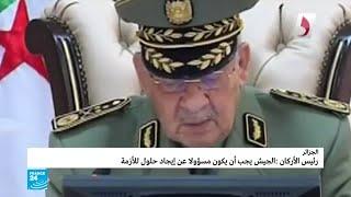 رئيس أركان الجيش الجزائري يكشف حقيقة الأوضاع في البلاد.. فيديو