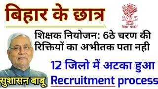 bihar-teacher-vacancy-2019-recruitment-bihar-primary-teacher-bharti-notification-latest-news