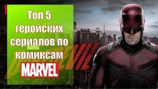 100ZA200 - Топ 5 геройских сериалов по комиксам MARVEL