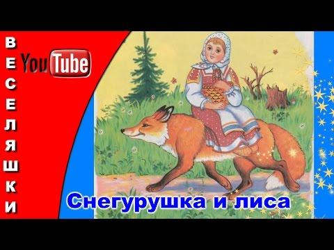 Мультфильм снегурушка и лиса русская народная сказка