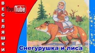 Снегурушка и лиса (Детская аудиосказка) 2016
