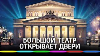Первый балет после пандемии? Большой театр вновь откроет двери с 10 сентября