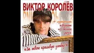 Виктор Королёв - Букет из белых роз (дуэт с Ириной Круг) | ШАНСОН