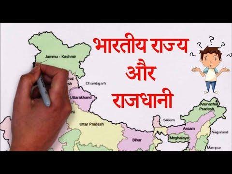 INDIAN STATES & CAPITAL (In Hindi)   भारतीय राज्य और राजधानी - भारत के नक्शे पर समझाया (सीखना आसान)