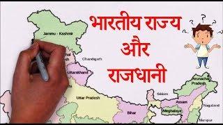INDIAN STATES & CAPITAL (In Hindi) | भारतीय राज्य और राजधानी - भारत के नक्शे पर समझाया (सीखना आसान)