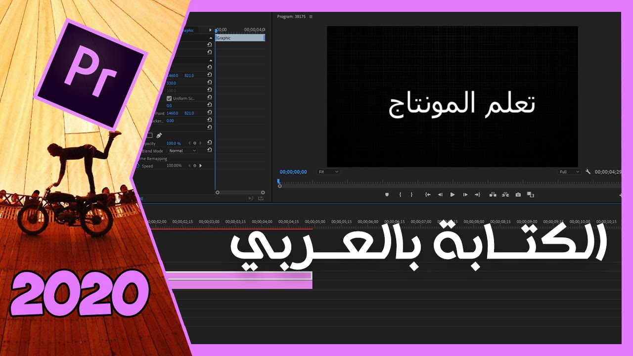 برنامج الكتابة على الفيديو ويندوز 7