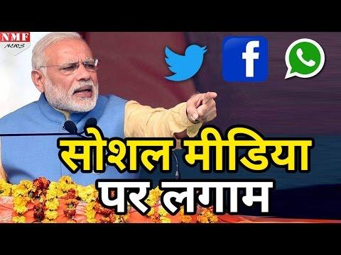 Modi Government Google, Facebook, Whatsapp, Skype पर कसेगी नियमों की लगाम