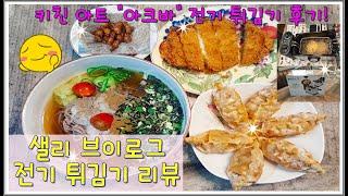 가정용 튀김기 생생한 리뷰!! - 키친아트 아크바 전기…