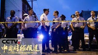 [中国财经报道] 美国费城发生枪击案 至少6名警察受伤 | CCTV财经