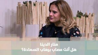 منار الدينا - هل أنت مصاب برهاب السعادة؟ - تطوير ذات