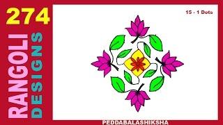 Floral Rangoli | Muggulu | Kolam Design - 274 (Easy 15x1 dots New Year / Sankranthi / Ugadi)