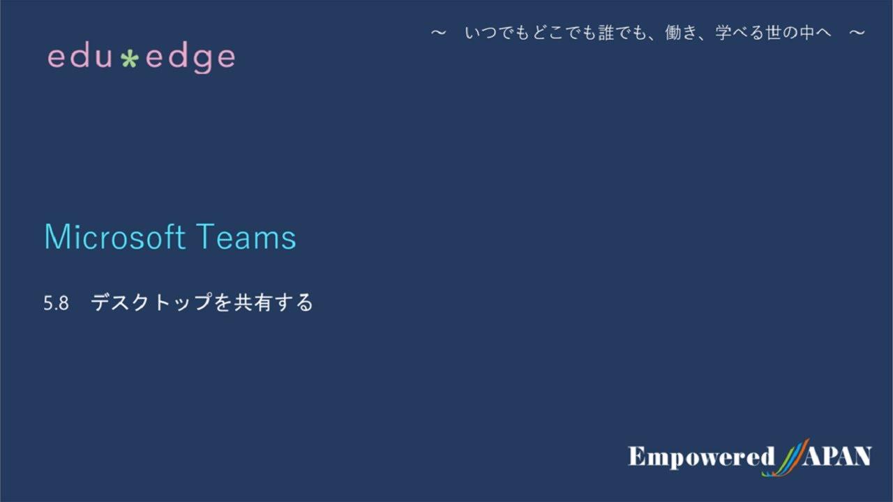Teams 共有 microsoft 画面