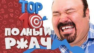 ПРИКОЛЫ 2019 / TOP10 / ржака до слез / угар прикол - ПРИКОЛЮХА