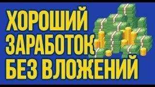 Новый сайт для заработка денег в интернете на пассиве