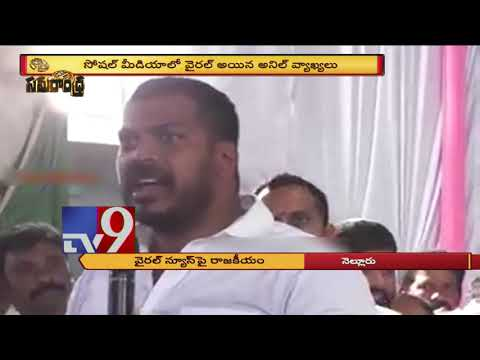 Samarandhra: Political News in AP || 03-04-2019 - TV9