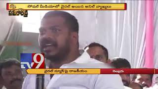 Samarandhra: Political News in AP || 03-04-2019 - TV9