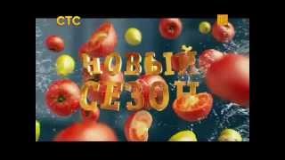 "Анонс 5 сезона сериала ""Кухня"" (СТС, 08.2015)"