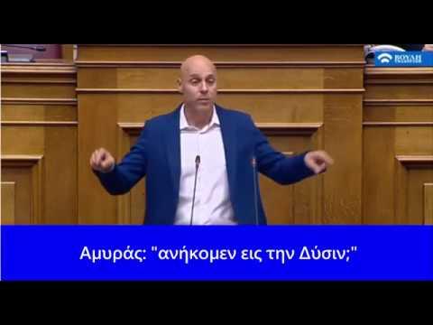 """Γιώργος Αμυράς: «Ανήκομεν εις την Δύσιν;» """"βίντεο"""""""