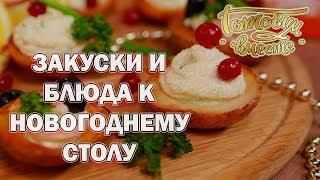 ЗАКУСКИ И БЛЮДА К НОВОГОДНЕМУ СТОЛУ: мини-бургерболлы, cырные лоллипопсы и корзинки из картофеля