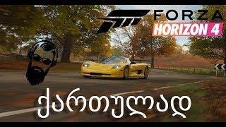Forza Horizon 4 ქართულად ნაწილი 5 ყველაზე სწრაფი მანქანა????