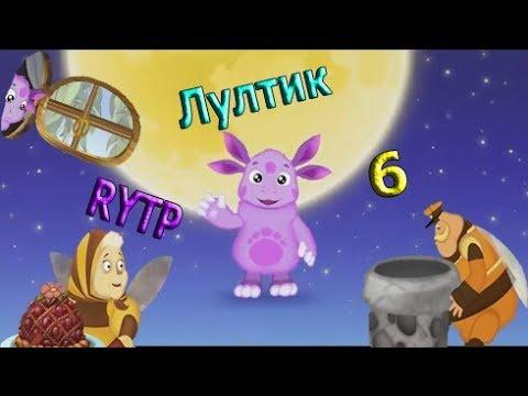 Лултик 6 РИТП