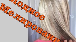 видео Белое мелирование на светлых, рыжих и темных волосах. Варианты