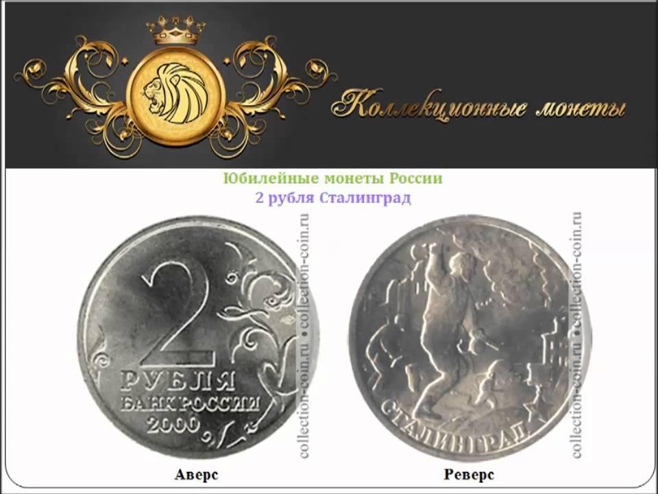 Сколько стоит 2 рубля сталинград 2000 года монета василиса кожина стоимость