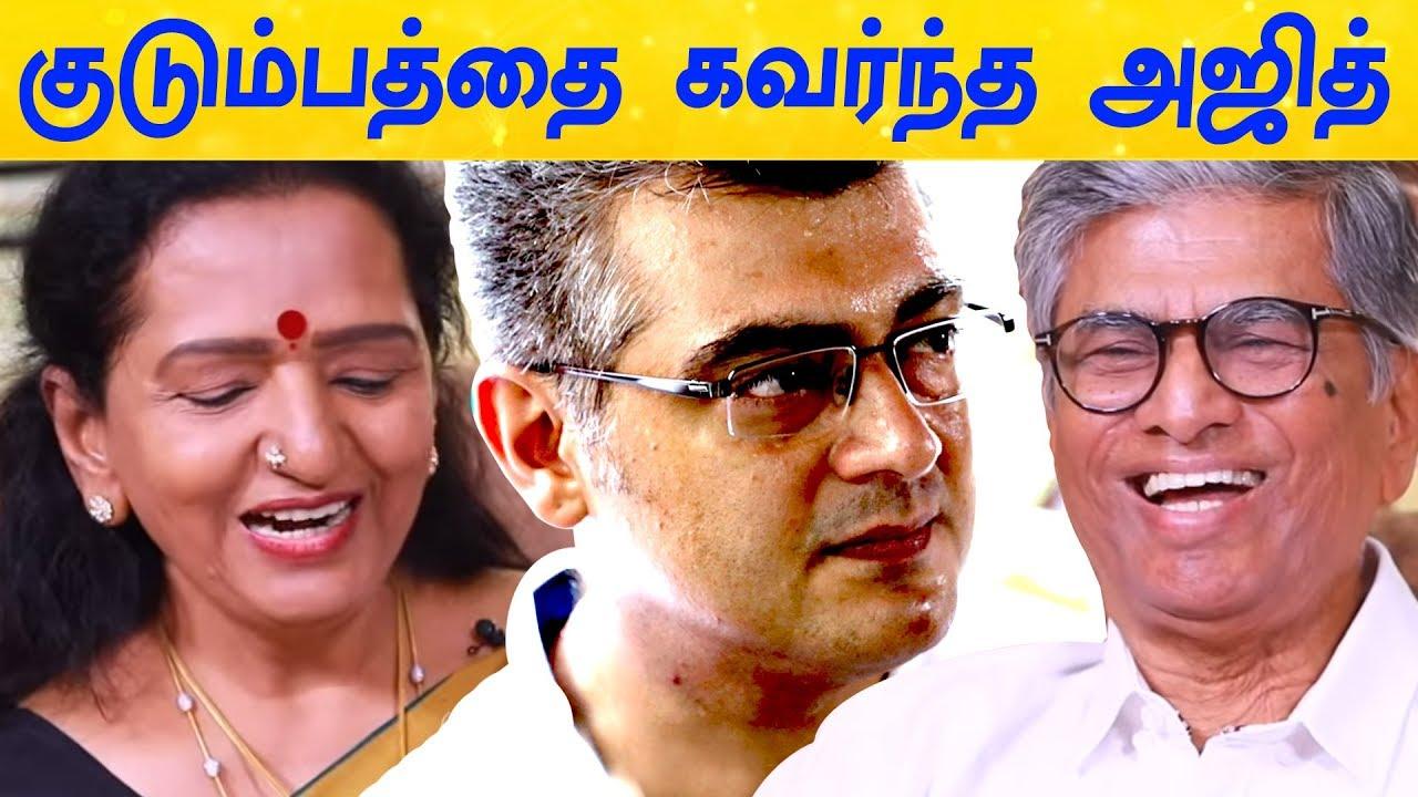 Ajiith Movies Score Good Marks From Vijay Family ! | Shobana | S A  Chandrasekar | Latest update | HD